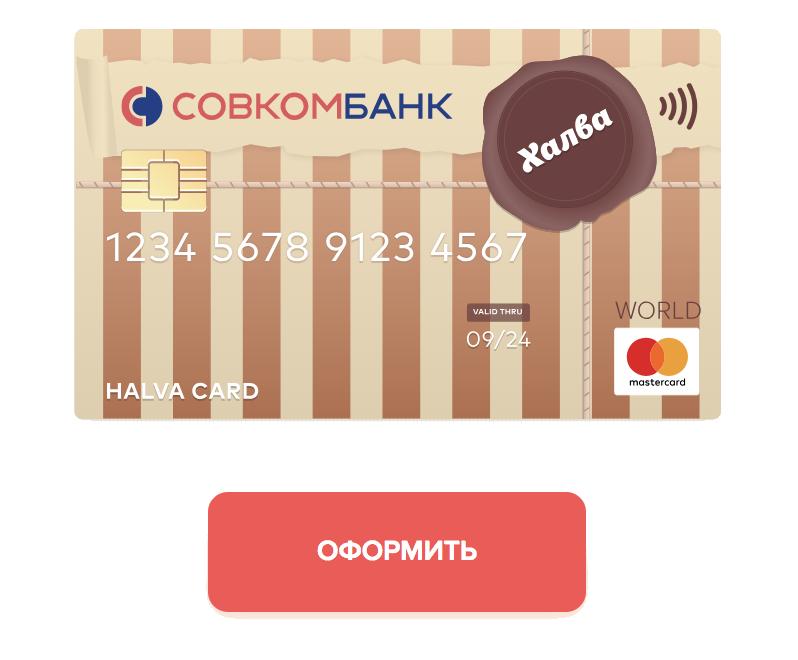 Претензия банку о возврате денежных средств снятых с карты по вине мошенников
